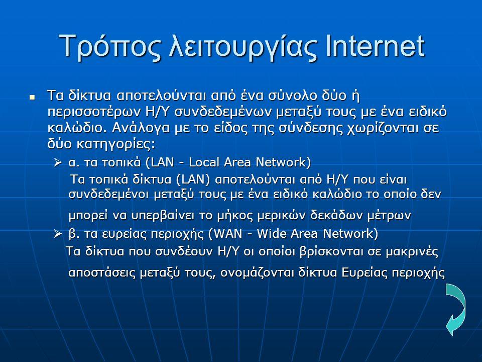 Τρόπος λειτουργίας Internet