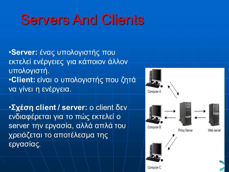 Servers And Clients Server: ένας υπολογιστής που εκτελεί ενέργειες για κάποιον άλλον υπολογιστή.