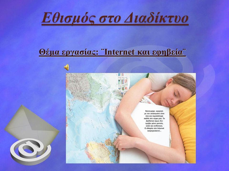 Θέμα εργασίας: ¨Internet και εφηβεία¨