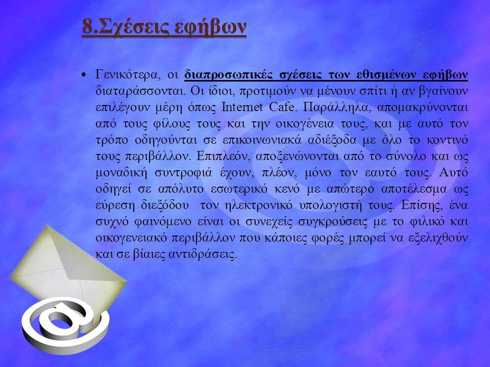 8.Σχέσεις εφήβων