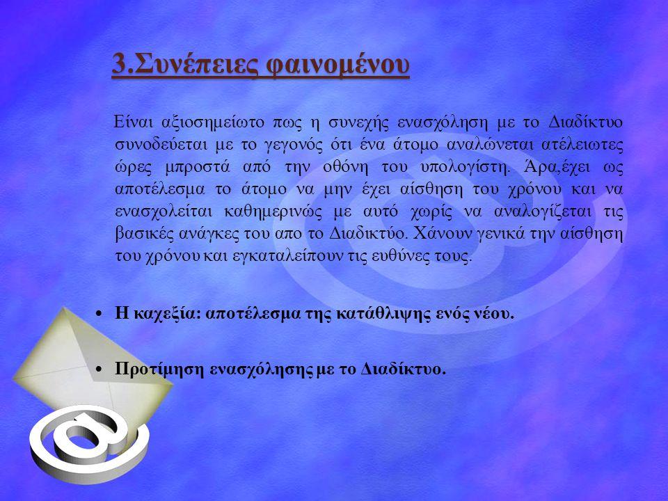 3.Συνέπειες φαινομένου