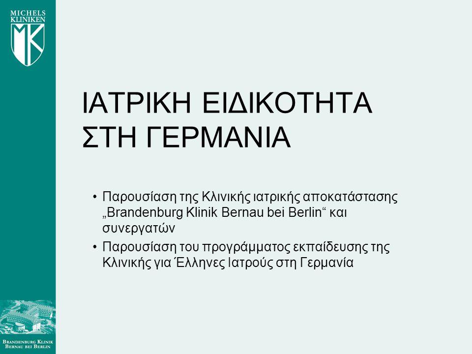 ΙΑΤΡΙΚΗ ΕΙΔΙΚΟΤΗΤΑ ΣΤΗ ΓΕΡΜΑΝΙΑ