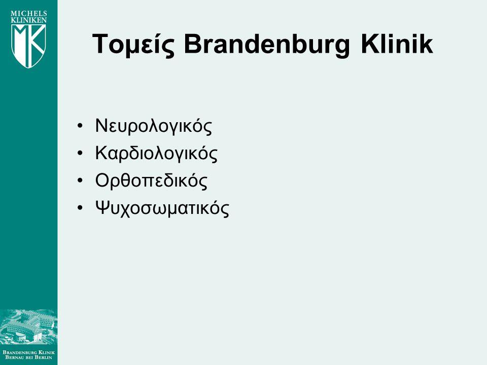Τομείς Brandenburg Klinik