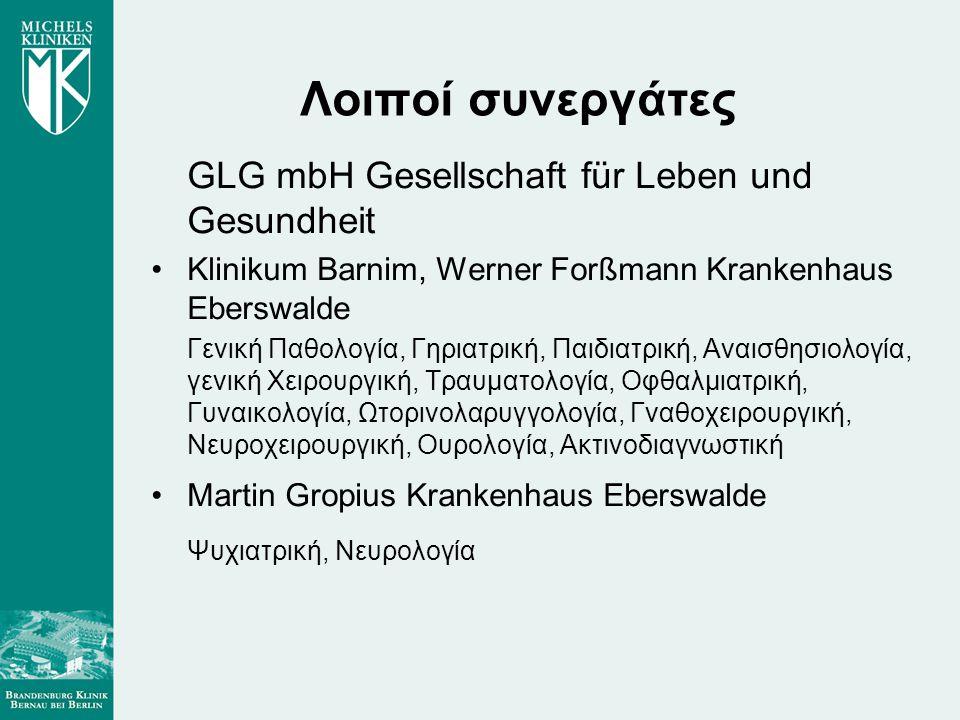 Λοιποί συνεργάτες GLG mbH Gesellschaft für Leben und Gesundheit
