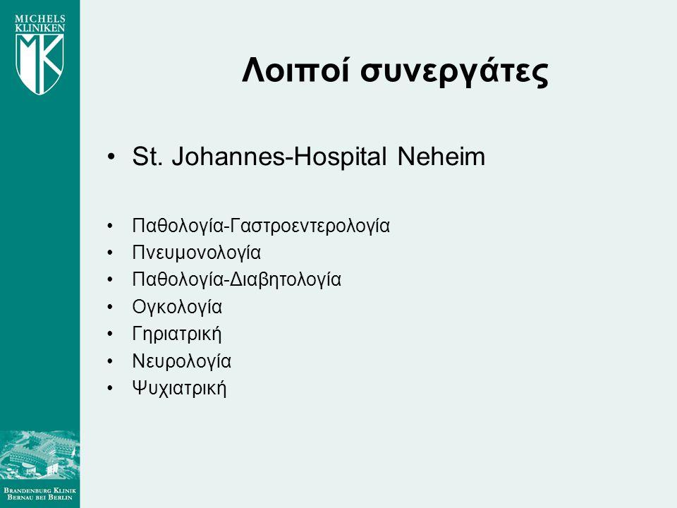 Λοιποί συνεργάτες St. Johannes-Hospital Neheim