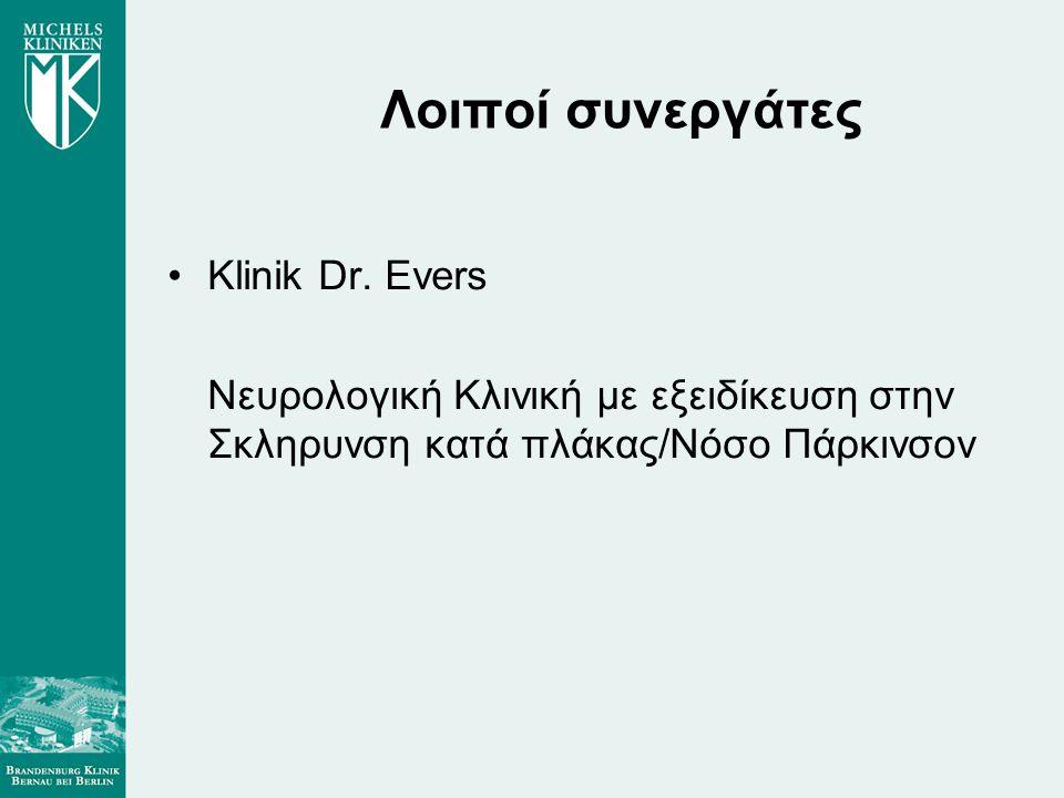 Λοιποί συνεργάτες Klinik Dr. Evers