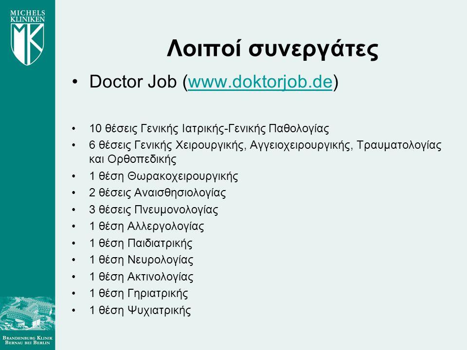 Λοιποί συνεργάτες Doctor Job (www.doktorjob.de)