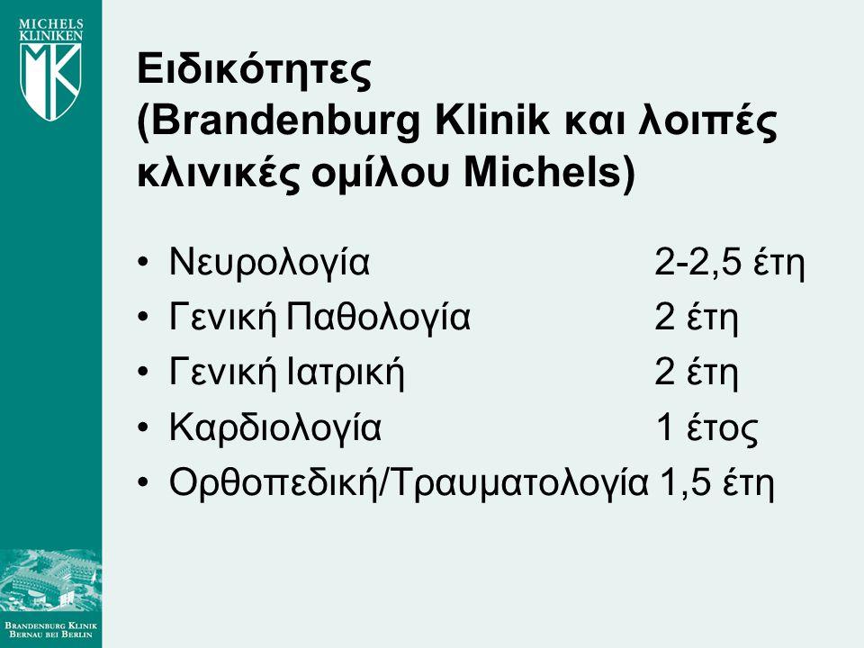 Ειδικότητες (Brandenburg Klinik και λοιπές κλινικές ομίλου Michels)