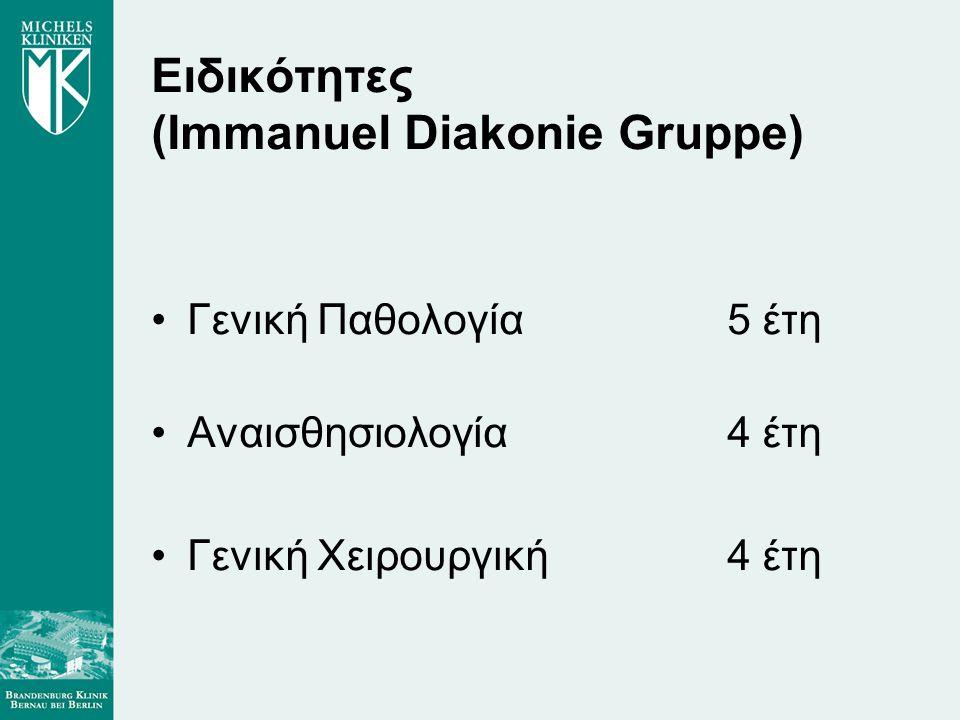 Ειδικότητες (Immanuel Diakonie Gruppe)