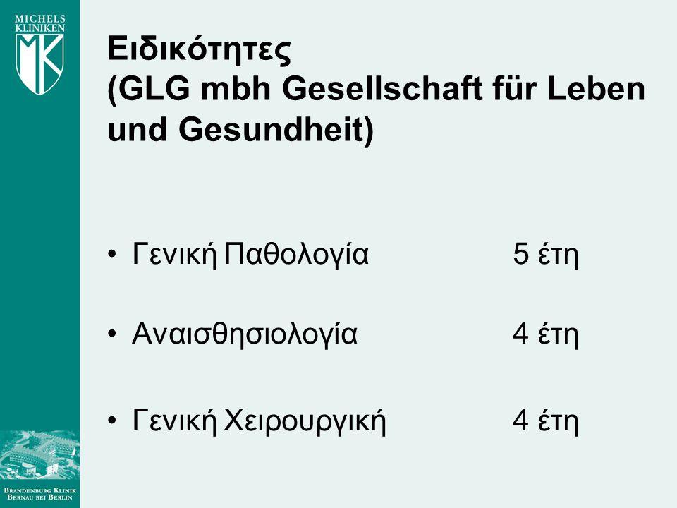 Ειδικότητες (GLG mbh Gesellschaft für Leben und Gesundheit)