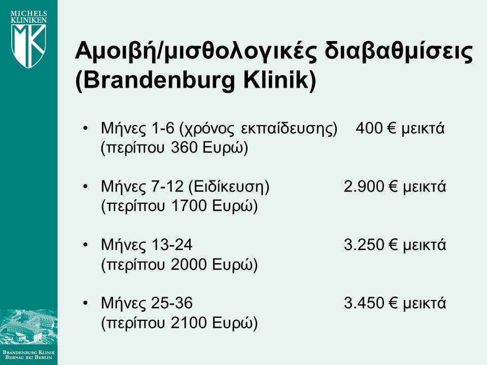 Αμοιβή/μισθολογικές διαβαθμίσεις (Brandenburg Klinik)