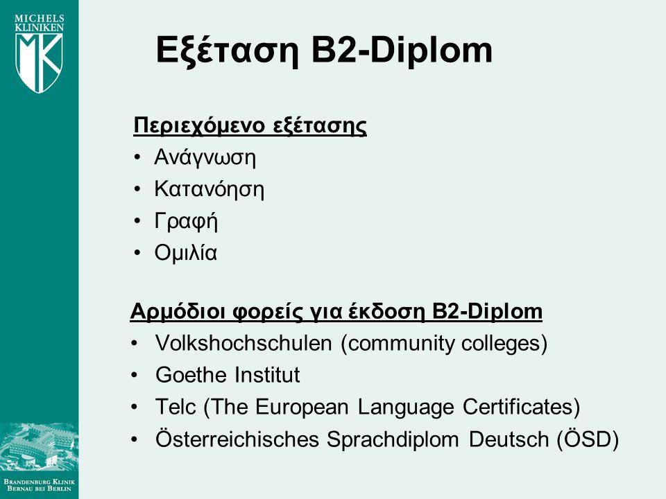 Εξέταση B2-Diplom Περιεχόμενο εξέτασης Ανάγνωση Κατανόηση Γραφή Ομιλία