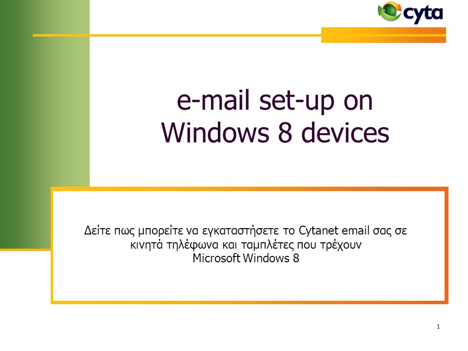 e-mail set-up on Windows 8 devices