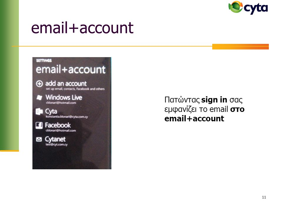 email+account Πατώντας sign in σας εμφανίζει το email στο email+account 11