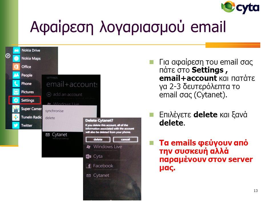 Αφαίρεση λογαριασμού email