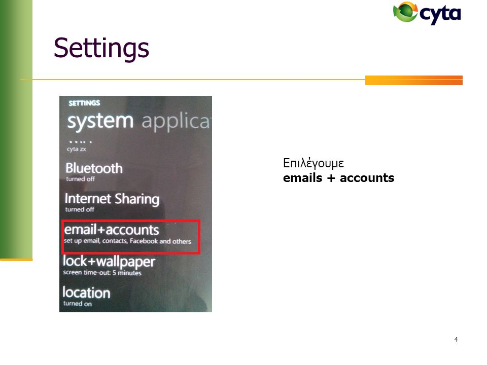 Settings Επιλέγουμε emails + accounts 4