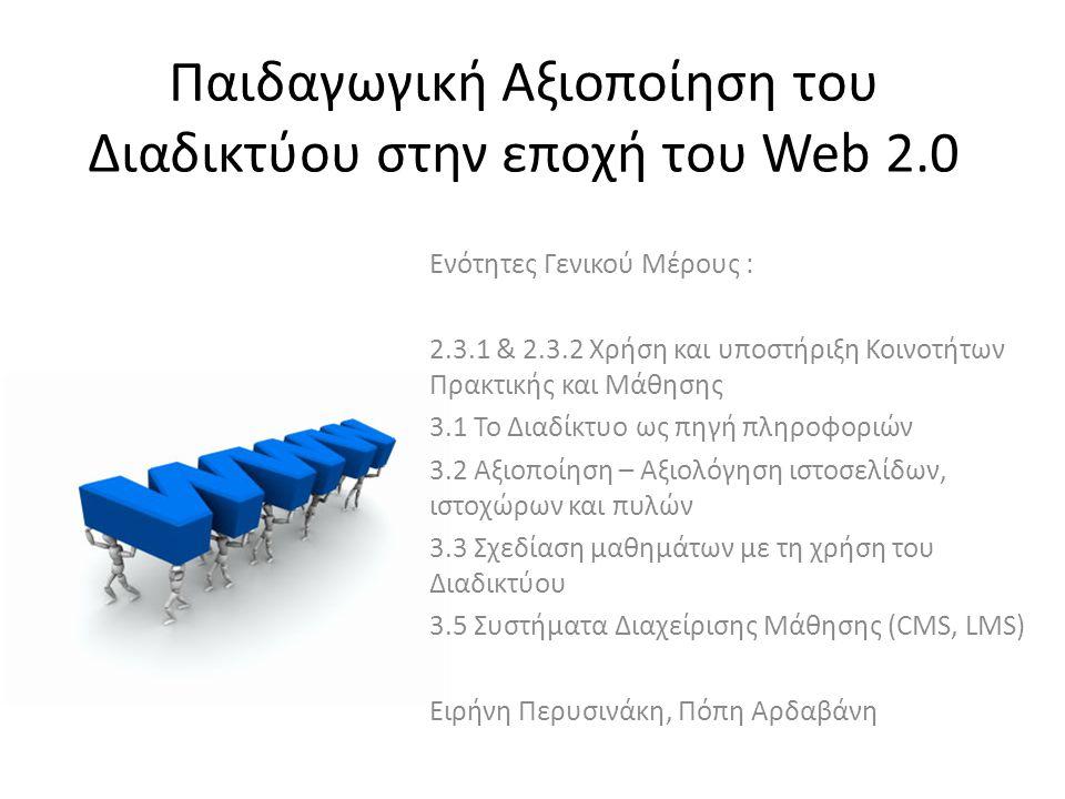 Παιδαγωγική Αξιοποίηση του Διαδικτύου στην εποχή του Web 2.0