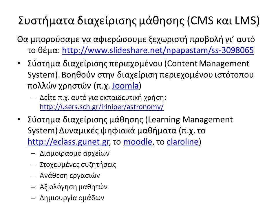 Συστήματα διαχείρισης μάθησης (CMS και LMS)