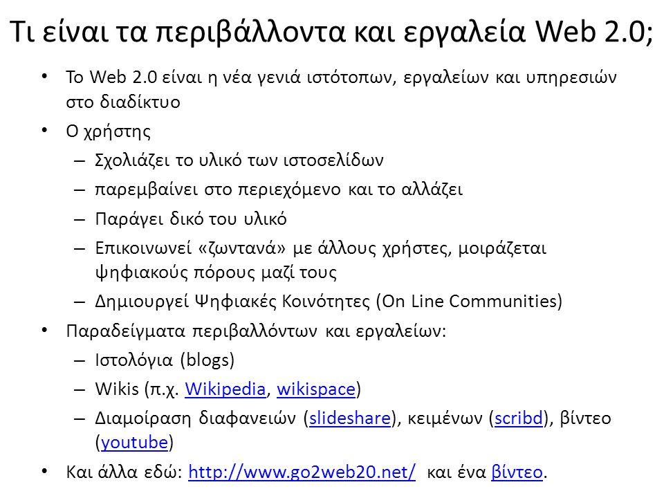 Τι είναι τα περιβάλλοντα και εργαλεία Web 2.0;