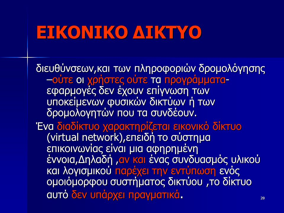 ΕΙΚΟΝΙΚΟ ΔΙΚΤΥΟ