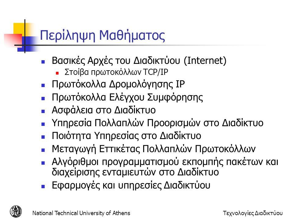Περίληψη Μαθήματος Βασικές Αρχές του Διαδικτύου (Internet)