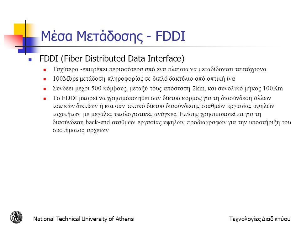 Μέσα Μετάδοσης - FDDI FDDI (Fiber Distributed Data Interface)