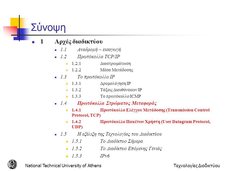 Σύνοψη 1 Αρχές διαδικτύου 1.1 Αναδρομή – εισαγωγή