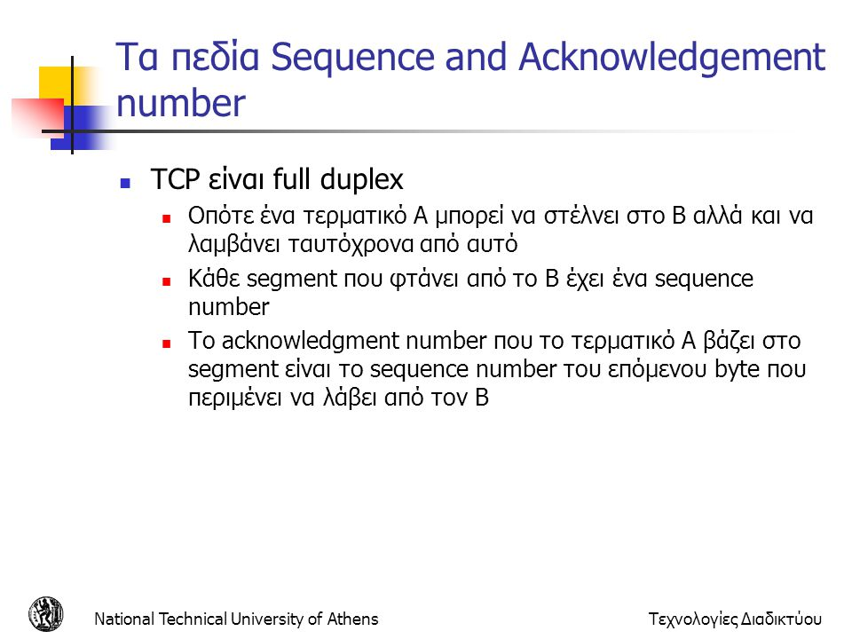 Τα πεδία Sequence and Acknowledgement number