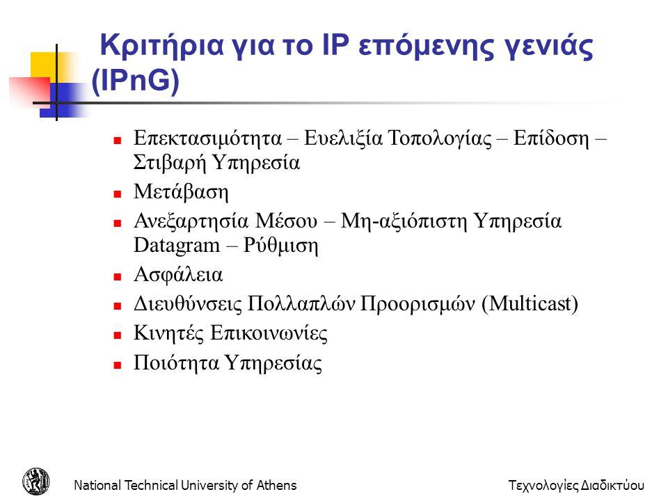 Κριτήρια για το ΙΡ επόμενης γενιάς (IPnG)