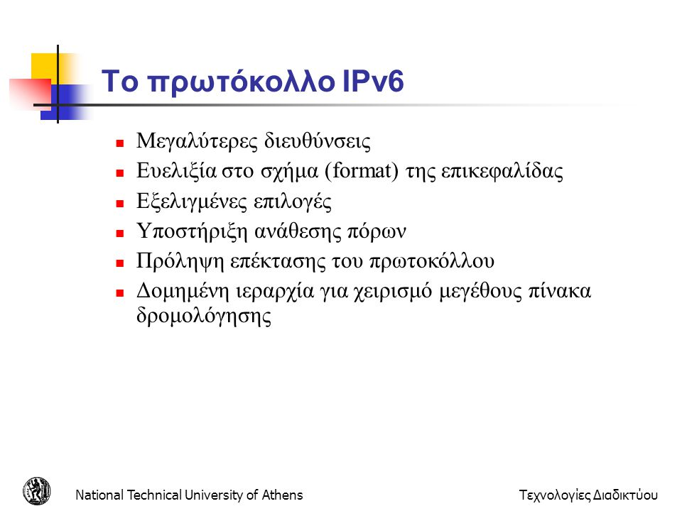 Το πρωτόκολλο IPv6 Μεγαλύτερες διευθύνσεις