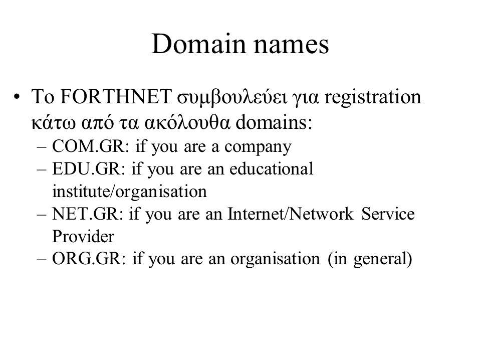 Domain names Το FORTHNET συμβουλεύει για registration κάτω από τα ακόλουθα domains: COM.GR: if you are a company.