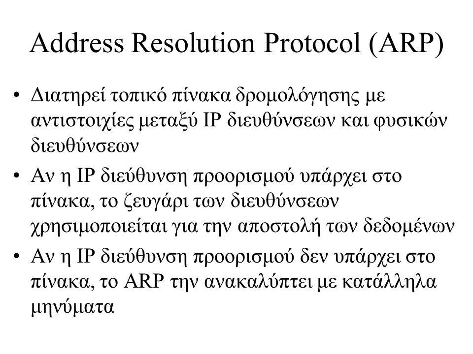 Address Resolution Protocol (ARP)