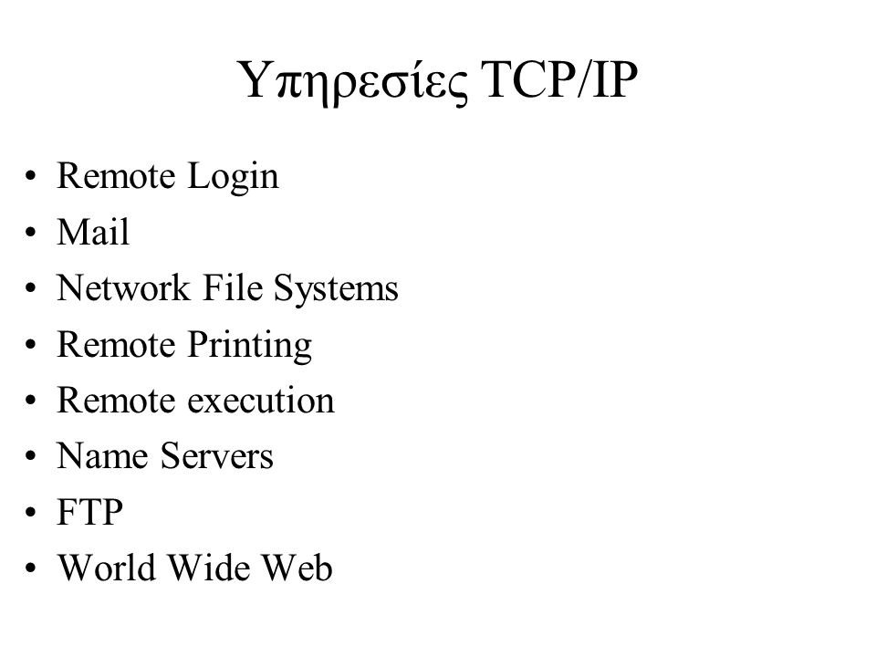 Υπηρεσίες TCP/IP Remote Login Mail Network File Systems