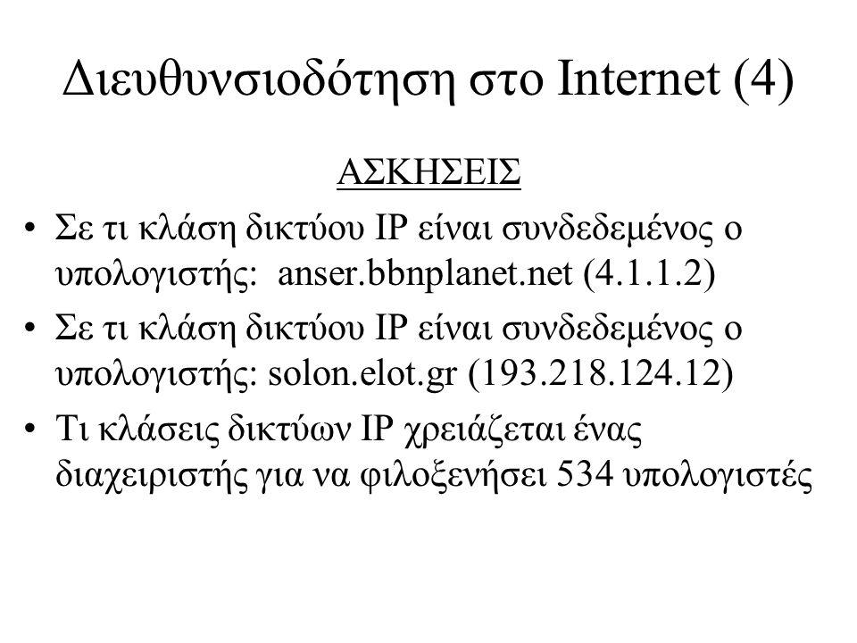Διευθυνσιοδότηση στο Internet (4)
