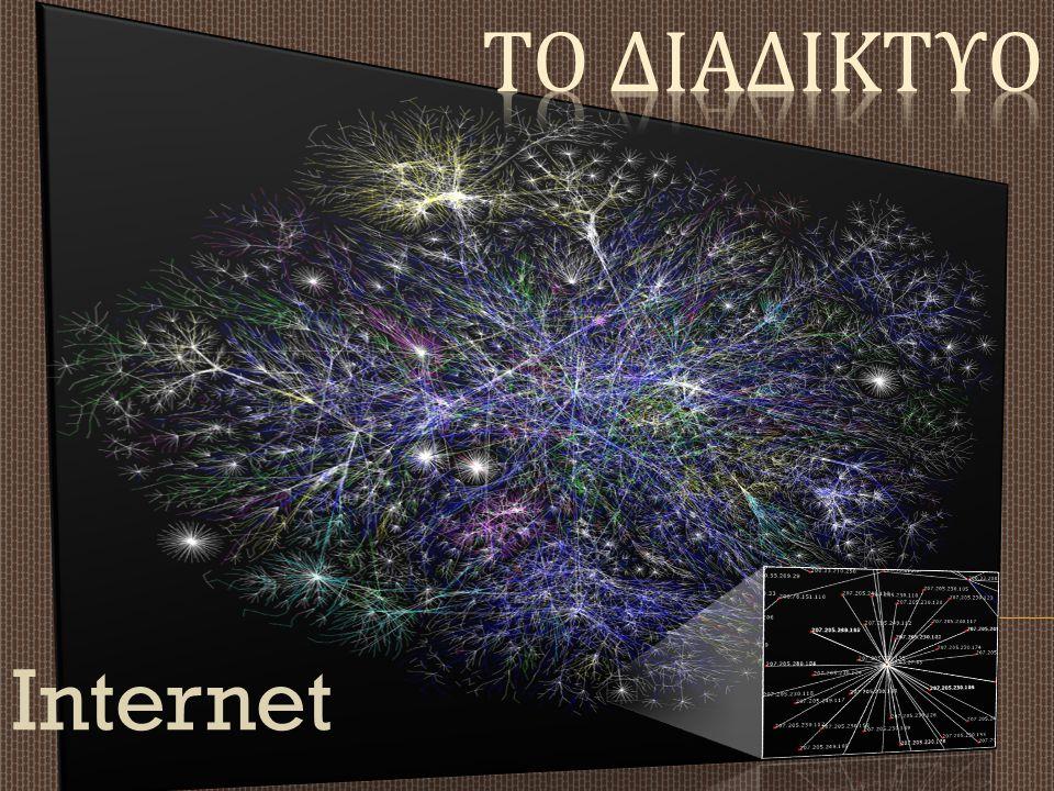 Το Διαδiκτυο Internet