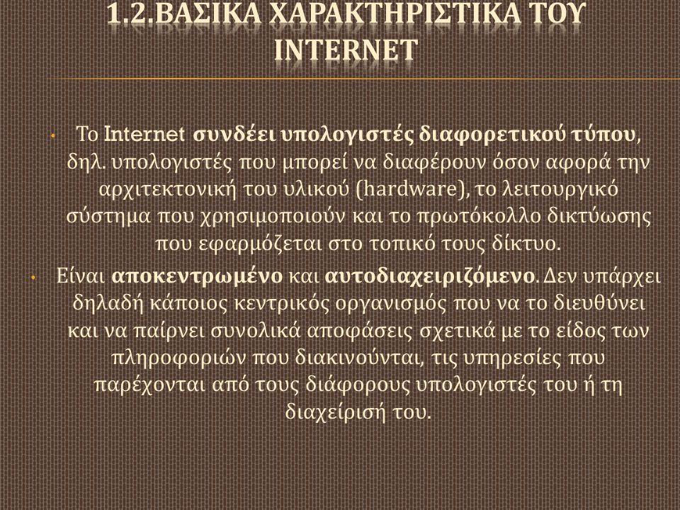 1.2.βασικΑ χαρακτηριστικΑ του Internet