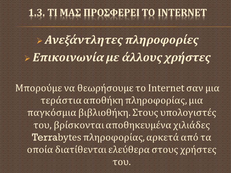 1.3. Τι μας προσφΕρει το Internet