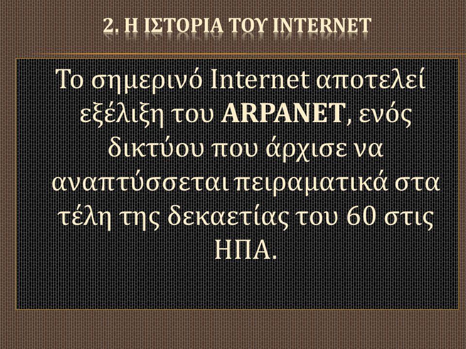 2. Η ΙΣΤΟΡΙΑ ΤΟΥ INTERNET