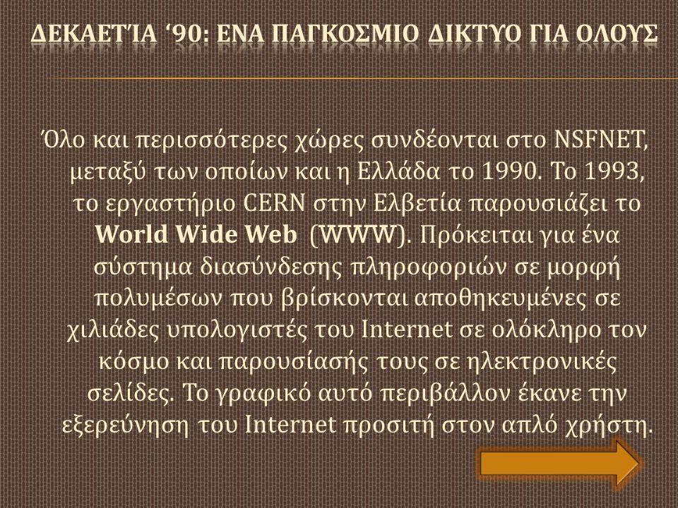 Δεκαετία '90: Ενα παγκΟσμιο δΙκτυο για Ολους