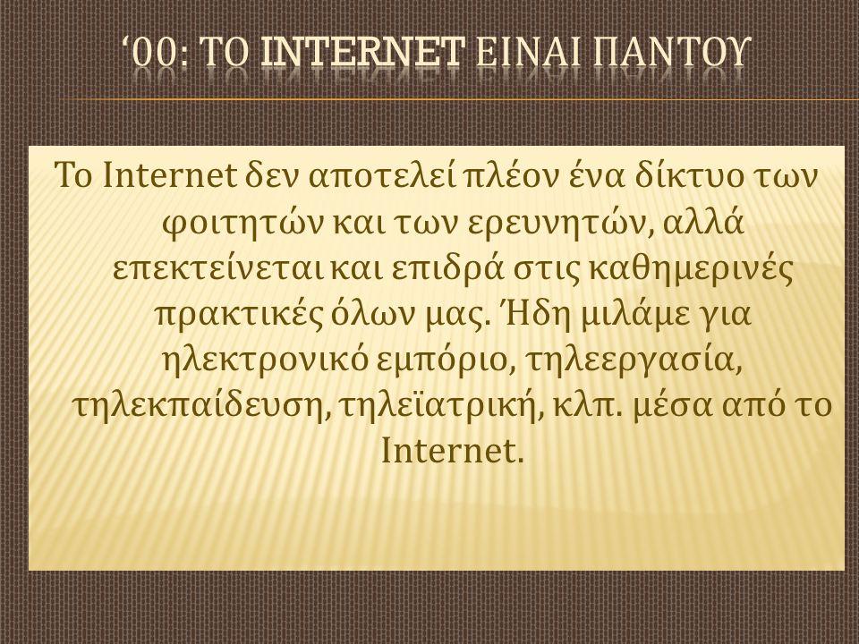 '00: Το internet ΕΙΝΑΙ ΠΑΝΤΟΥ