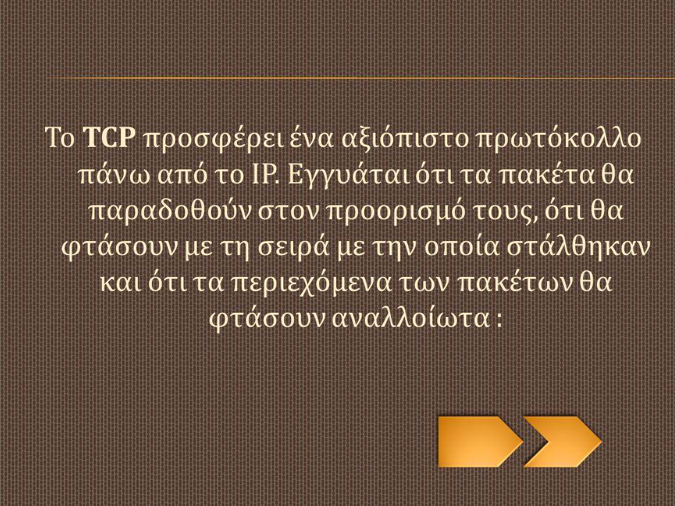 Το TCP προσφέρει ένα αξιόπιστο πρωτόκολλο πάνω από το IP
