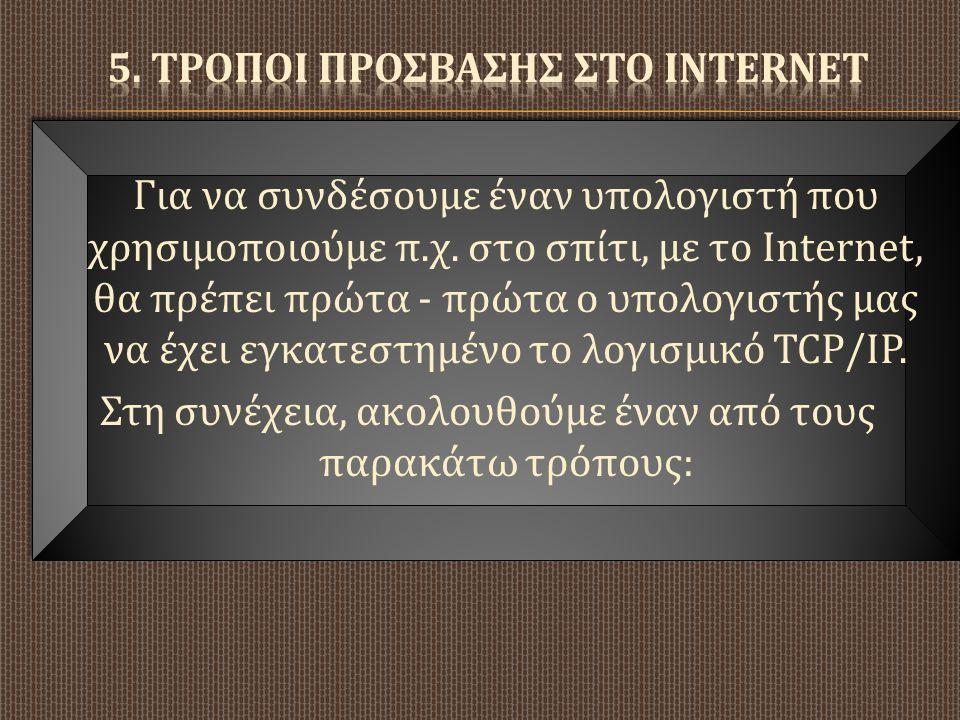 5. ΤΡΟΠΟΙ ΠΡΟΣΒΑΣΗΣ ΣΤΟ INTERNET