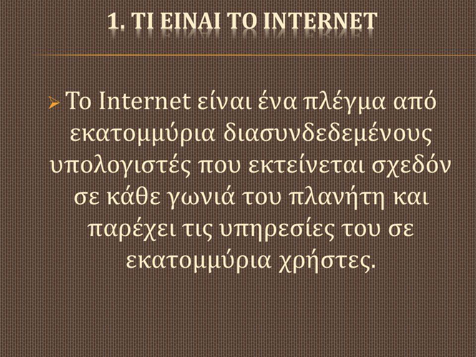 1. ΤΙ ΕΙΝΑΙ ΤΟ INTERNET