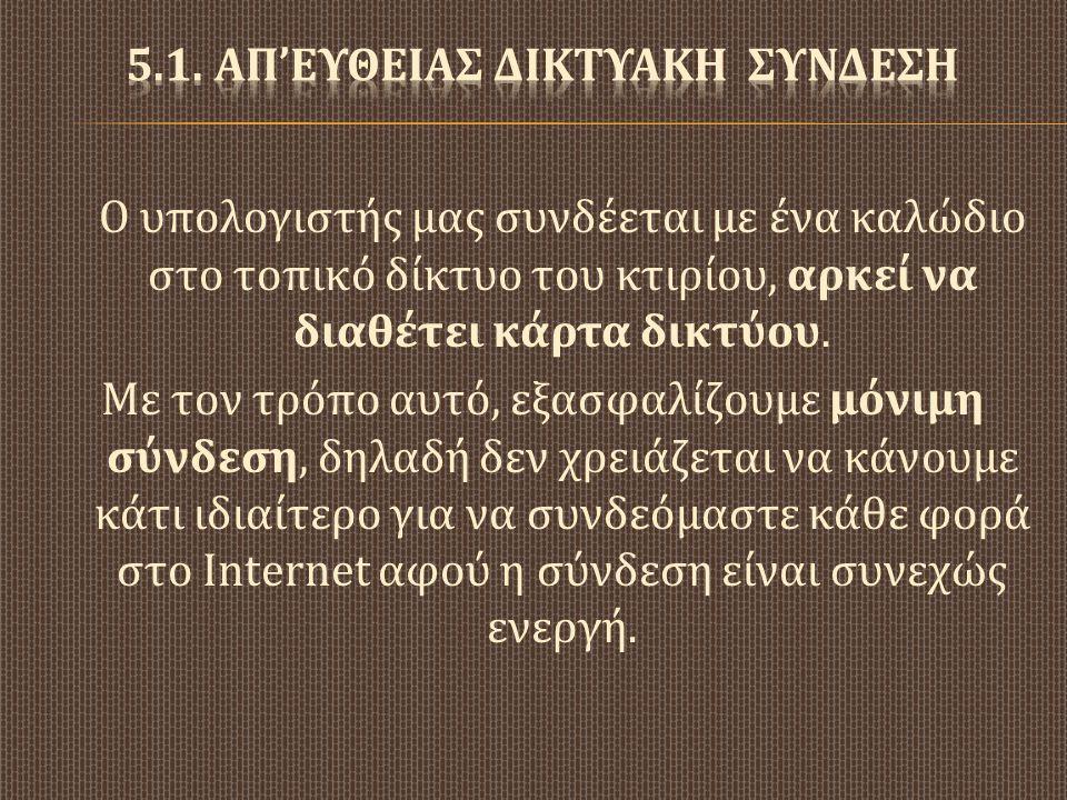 5.1. Απ'ευθεΙας δικτυακΗ σΥνδεση