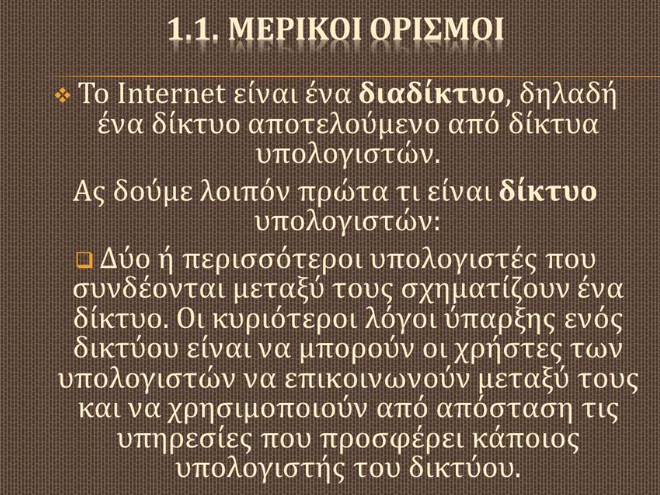 Ας δούμε λοιπόν πρώτα τι είναι δίκτυο υπολογιστών: