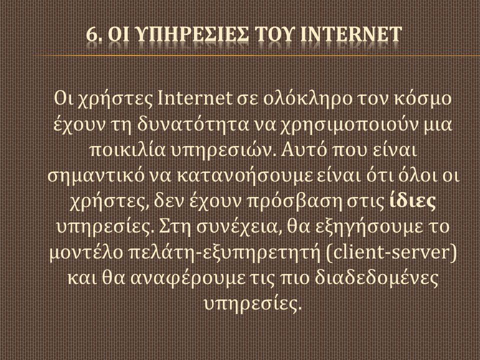 6. ΟΙ ΥΠΗΡΕΣΙΕΣ ΤΟΥ INTERNET