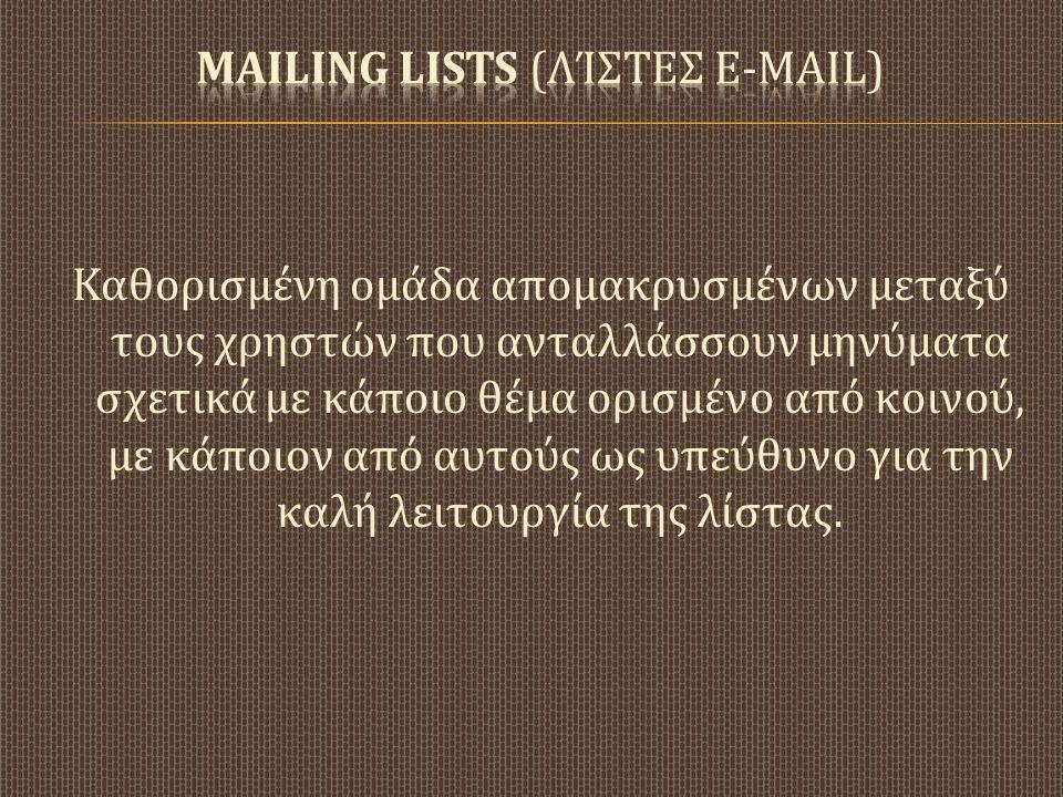 Mailing lists (Λίστες E-mail)