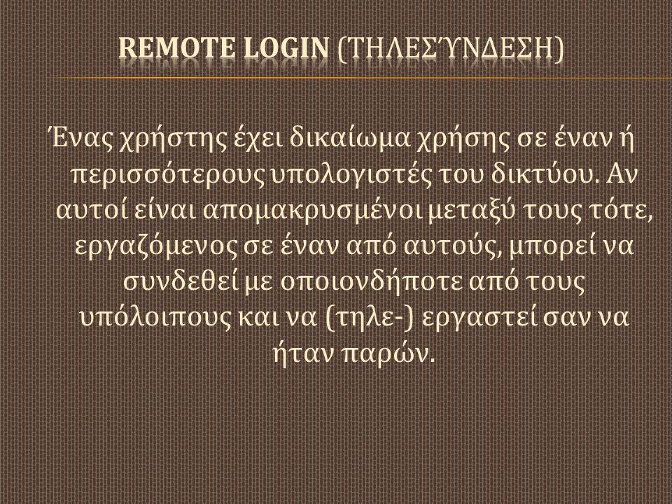 Remote Login (Τηλεσύνδεση)