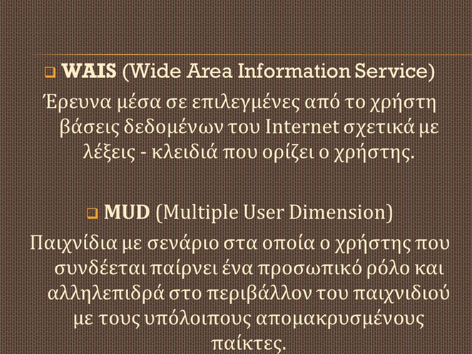 WAIS (Wide Area Information Service)