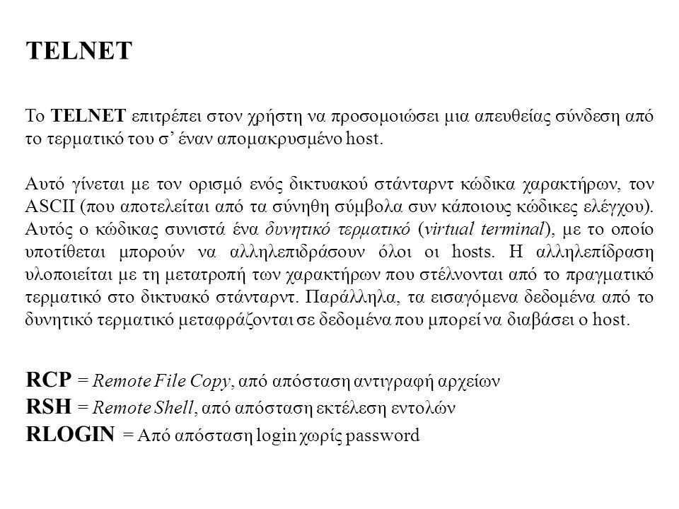 TELNET RCP = Remote File Copy, από απόσταση αντιγραφή αρχείων